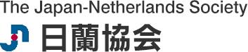 リンク 日蘭協会は、オランダ関連団体と連携しながら日蘭の友好親善に貢献しております。